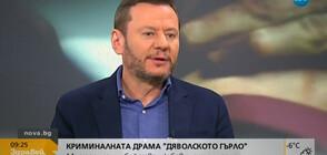 """Евтим Милошев: Сериалът """"Дяволското гърло"""" носи важно послание"""