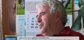Лихварската афера в Шуменско: Миролюба Бенатова представя детайли от разследването
