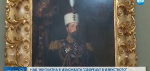 Изложба с над 100 платна: Показват портрета на княз Александър I Батенберг (ВИДЕО)