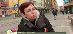 """СЛЕД ИНЦИДЕНТА НА """"ГРАФА"""": Какво е състоянието на пострадалата жена?"""