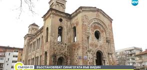 Възстановяват синагогата във Видин