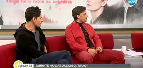 """Владо Карамазов и Явор Веселинов: """"Дяволското гърло"""" не е обикновен криминален сериал"""