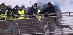 """Сблъсъци на протеста на """"жълтите жилетки"""" във Франция (СНИМКИ)"""