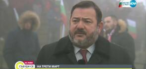 Анализът на историците: Какво празнува България на 3 март?