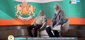 """""""Къси разкази"""": Създателите на българския герб (ВИДЕО)"""