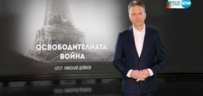 """""""ТЕМАТА НА NOVA"""": Освободителната война"""
