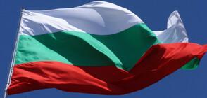 Освобождението на България почетоха и сънародниците ни отвъд океана