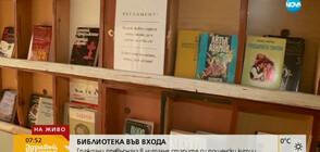 Граждани превърнаха входа си в библиотека (ВИДЕО)