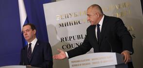 """Медведев: Чакаме гаранции за """"Турски поток"""" от ЕК; Борисов: Участваме в хъб """"Балкан"""""""