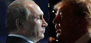 Тръмп и Путин се договориха за важността от стабилност на глобалните енергийни пазари