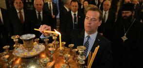 """Дмитрий Медведев запали свещ в """"Св. Александър Невски"""" (ВИДЕО+СНИМКИ)"""