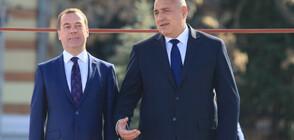 Борисов и Медведев откриват Българо-руски бизнес форум