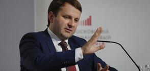 Максим Орешкин: С 25% се е понижил туристическият поток от Русия към България