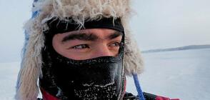 САМ НА КРАЯ НА СВЕТА: Първата самостоятелна българска полярна експедиция (ВИДЕО+СНИМКИ)