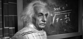 Мъжът, който направи Айнщайн световноизвестен