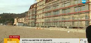 ХОТЕЛ НА МЕТРИ ОТ МОРЕТО: Завзема ли строеж част от плажа на Кранево?