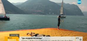"""""""Да ходиш по вода"""" - филм за """"Плаващите кейове"""" на Кристо"""