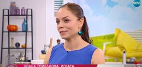 Йоана Темелкова: Да правиш международен театрален фестивал е истинско предизвикателство