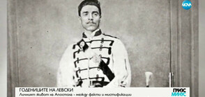МЕЖДУ ФАКТИТЕ И МИТОВЕТЕ: Кои са годениците на Левски?