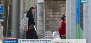 ЖИВОТ НА ПОМОЩИ: Цели махали се местят от България в Германия