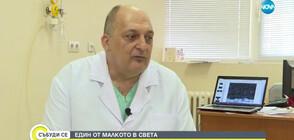 Един от малкото в света: Български лекар спасява пациенти с донорна тъкан
