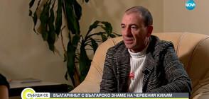"""Димитър Маринов - актьорът, който излезе с българското знаме на сцената на """"Оскарите"""""""