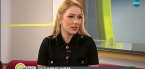 Деси Бакърджиева: Искам да има повече деца в България