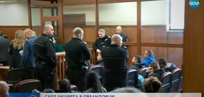 """Какви наказания наложи съдът на арестуваните при акцията в """"Орландовци""""?"""