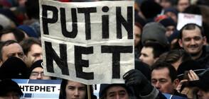 Около 6500 души участваха в митинг за свободата на интернет в Москва