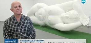 Световноизвестният скулптор Павел Койчев представя най-новата си експозиция