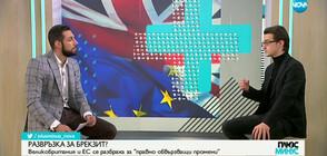 СДЕЛКА ИЛИ НЕ?: Нови договорености за Brexit