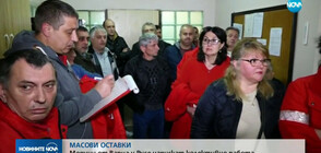 Медици от Русе и Варна подадоха колективно оставки (ОБЗОР)