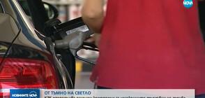 КЗК препоръчва данъчен компромис за нелегалните търговци на горива