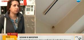 МИЗЕРИЯ: Придружители спят на столове срещу 6 лева в болница в Пловдив (ВИДЕО)