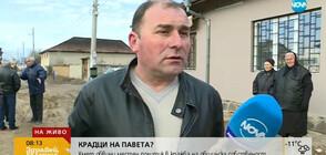 """""""ДРЪЖТЕ КРАДЕЦА"""": Партиен лидер задига павета и плочки (ВИДЕО)"""