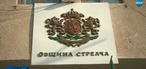 Кметът на Стрелча се заключи в кабинета си, за да избегне екип на NOVA
