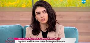 """Хазар Ергючлю от """"Север Юг"""": Мечтаех да стана адвокат"""