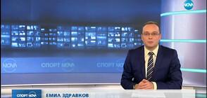 Спортни новини (13.03.2019 - централна)