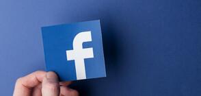 Facebook изтри хиляди фалшиви профили