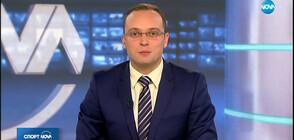 Спортни новини (13.03.2019 - късна)