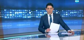 Новините на NOVA (14.03.2019 - 9.00 ч.)