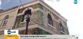 """КИЧ ИЛИ ЕКСЦЕНТРИЧНОСТ: Облепиха къща в """"Капана"""" с тапети отвън"""