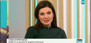 Стил и протокол: Какво не достига на българските политици?