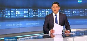 Новините на NOVA (15.03.2019 - 7.00 ч.)