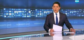 Новините на NOVA (15.03.2019 - 8.00 ч.)