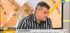 """""""Лошо момиче"""" – дебютният филм за режисьора Мариан Вълев"""