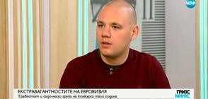 Журналист: Евровизия става политическа сцена, а не музикална
