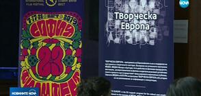 """""""София мийтингс"""" търси новите звезди на европейското кино"""