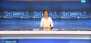 Новините на NOVA (15.03.2019 - късна)