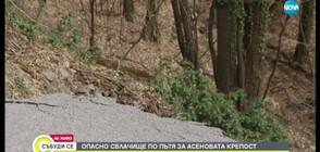 Свлачище заплашва пътя към Асеновата крепост